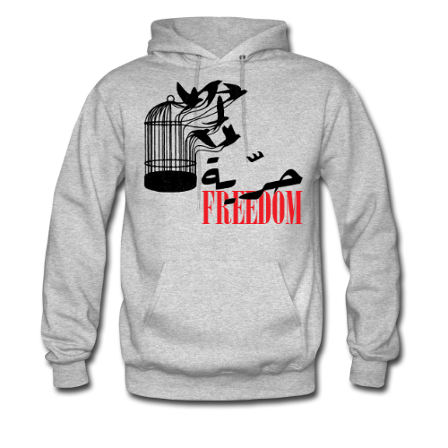 freedom حرية